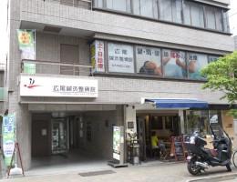 距骨サロン広尾店