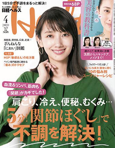 日経ヘルス(4月号)