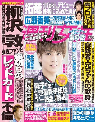 週刊女性(6/5発売号)