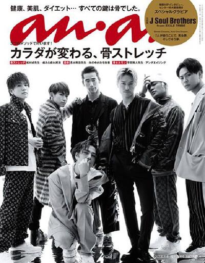 anan(5/30発売号)