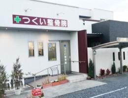 深谷市 熊谷市の外反母趾治療の専門院