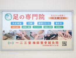 大阪市 梅田の外反母趾治療の専門院