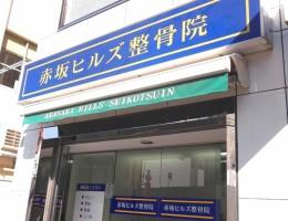距骨サロン赤坂店