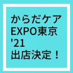 3/17(水)-19日(金)からだケアEXPO東京'21に出展