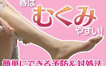 4/13(火)にNHK「あさイチ」で距骨調整が紹介されます!